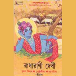Listen to Subol Milan Part - 1 songs from Bengali Devotional Song