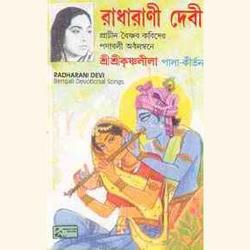 Listen to Sri Srikrishnalila Part 1 songs from Pala Kirtan - Vol 2