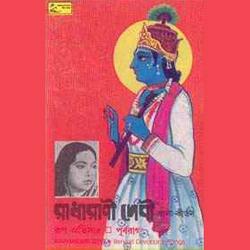 Listen to Roop Avishar songs from Pala Kirtan - Vol 3