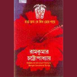 Listen to Raanga Jaba Ke Dilo songs from Ranga Jabaa Ke Dilo Tor Paye