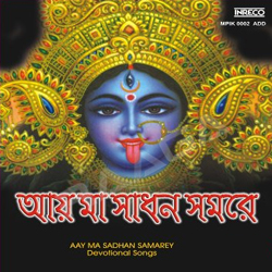 Listen to Jagat Janani Go Ma  songs from Aay Ma Sadhan Samarey - Vol 1