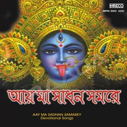 Listen to Nayanananda Elo More songs from Aay Ma Sadhan Samarey - Vol 6