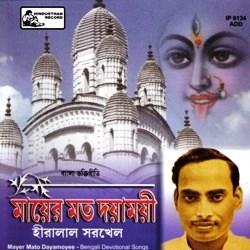 Listen to Aato Sahaj Noy Maa songs from Mayer Mato Dayamoyee