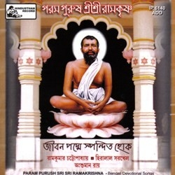 Param Purush Sri Sri Ramakrishna songs