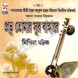 Listen to Instrumental 2 songs from Prabhu Tomar Sur Bahar