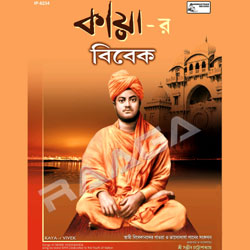 Listen to Swami Vivekananda songs from Kayar Vivek