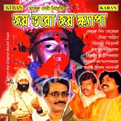Listen to Tara Maa Je Thaken Tarapithe songs from Jay Tara Jay Khyapa