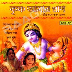 কৃষ্ণা আমার প্রান songs