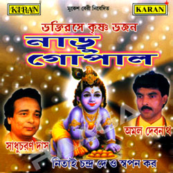 Listen to Bhaja Nitai Gour Radhe Shyam songs from Naru Gopal