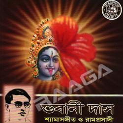 Shymasangeet O Ramprasadi songs