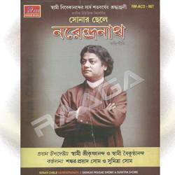 Listen to Gairik Baas Unnata Shir songs from Sonar Chhele Narendranath