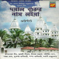 Listen to Dhitang Dhitang Madal Baje songs from Dayal Gurur Naam Laiya