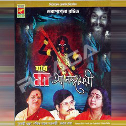 Listen to Kali Bolo Kali Bolo songs from Maa Anandamoyee