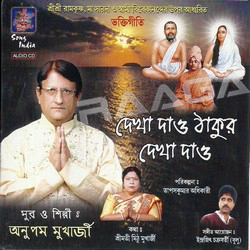 Listen to Kamarpukure Janmechhile songs from Dekha Dao Thakur Dekha Dao