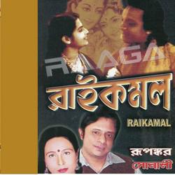 Listen to Alpo Bayase Mor songs from Raikamal