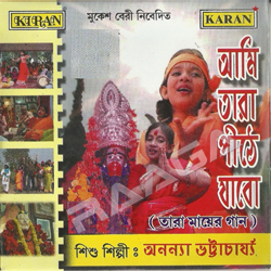 Listen to Tara Pithe Jabo Ami songs from Aami Tara Pithe Jabo