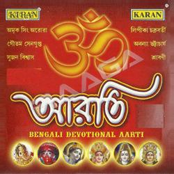 Listen to Joy Shiva Shambhu Hare songs from Aarati