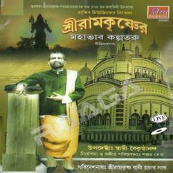Shri Ramkrishner Mahabhab Kalpataru - Part 2 songs