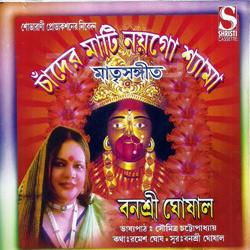 Chander Mati Noygo Shyama