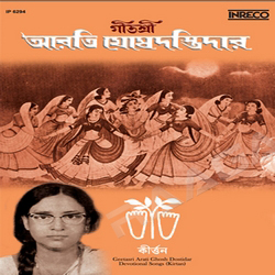 Listen to Shri Shri Rashleela 2nd Part songs from Geetashri Arati Ghosh Dasidar