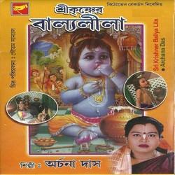 Listen to Shri Krishner Balya Leela songs from Shri Krishner Balya Leela