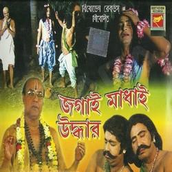 Listen to Jagai Madhai Uddhar songs from Jagai Madhai Uddhar