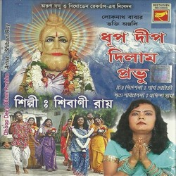 Listen to Dhak Dhol Bajao Go songs from Dhoop Deep Dilam Prabhu