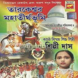 Listen to Hara Hara Bom Bom Bole songs from Tarakeshwar Maha Tirthabhumi