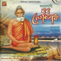 Listen to Mahayogi Baba Lokenath songs from Mahayogi Baba Lokenath