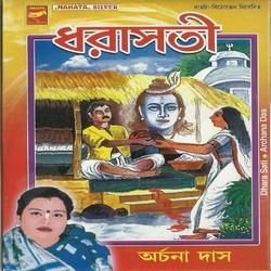Dharasati songs
