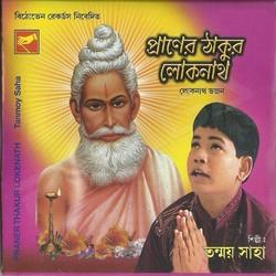 Listen to Aami Param Karan Lokenath Naam songs from Praner Thakur Lokenath
