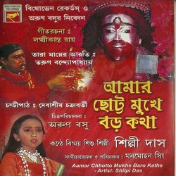 Listen to Dwaraka Nadir Tirey songs from Aamar Chhotto Mukhe Baro Katha