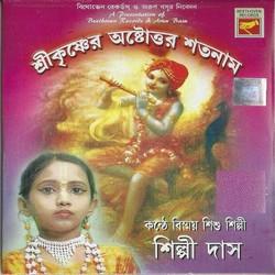 Listen to Brinda Baneswari Moder Binodini songs from Sree Krishner Astottaro Satanaam