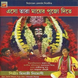 Listen to Esho Tara Mayer Pujo Dite songs from Esho Tara Mayer Pujo Dite