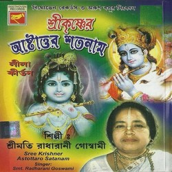 Listen to Sri Krishna Chaitanya songs from Shrikrishner Astottaro Shatanaam