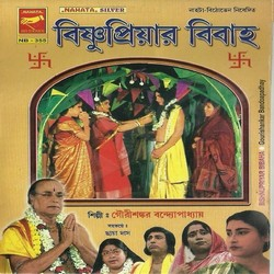 Listen to Bishnupriyar Vivah songs from Bishnupriyar Vivah