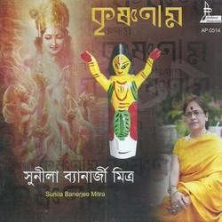 Listen to Khonj Khonj Khonj songs from Krishno Naam