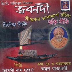 Listen to Mandire Na Girjay songs from Bhabanadi