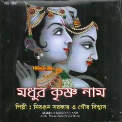 Listen to Kolkatate songs from Madhur Krishna Naam