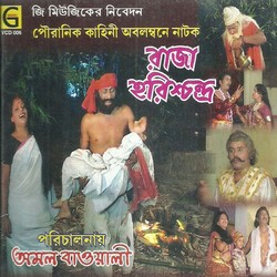 Raja Harish Chandra songs