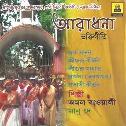 আরাধনা songs
