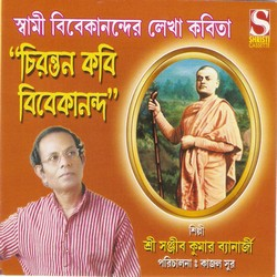 Listen to Dhoirja Dharo Kichhukal Hey Bir Hriday songs from Chirantan Kobi Vivekananda