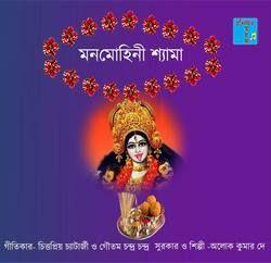 Mon Mohini Shyama songs