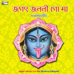 Listen to Aamaar Shyama Mayer Charantaley songs from Jagat Janani Go Ma