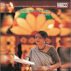 Pratidhwani Baje Mor Gaane songs