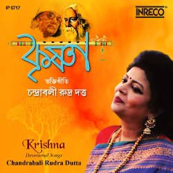 Listen to Kumkum Abir Fage songs from Krishna