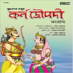 দ্রৌপদী কারন সংবাদ songs