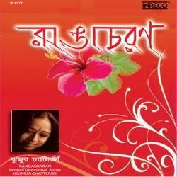 Listen to O Ghater Majhi songs from Rangacharan