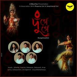 Durge Durge Durgatinashini songs