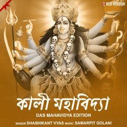 Kali Mahavidya - Das Mahavidya Edition songs